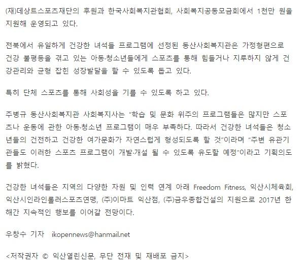 익산열린신문2.jpg
