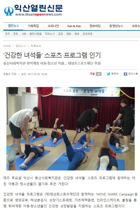 익산열린신문1.jpg