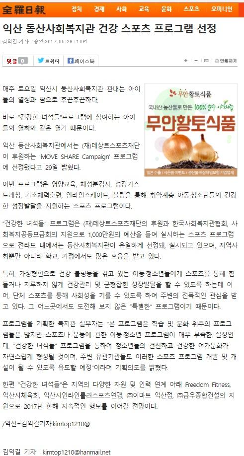 전라일보.jpg